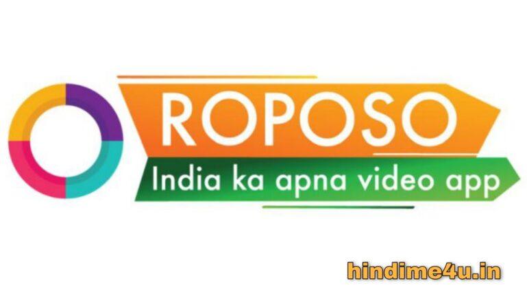 रोपोसो एप क्या हैं, इसका यूज़ कैसे करे और इससे पैसे कैसे कमाएं ?