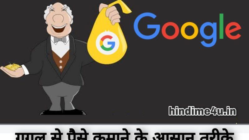 Google से पैसे कमाने के तरीके