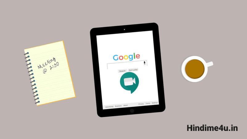 गूगल मीट क्या हैं, इसका इस्तेमाल कैसे करे ?