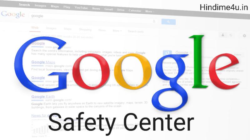 गूगल सेफ्टी सेंटर क्या हैं ?