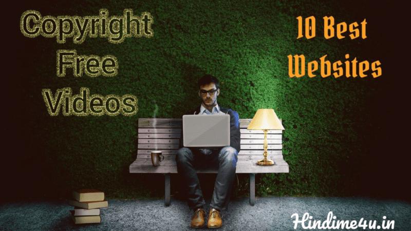 Copyright Free Stock Video डाउनलोड करने की 10 वेबसाइट