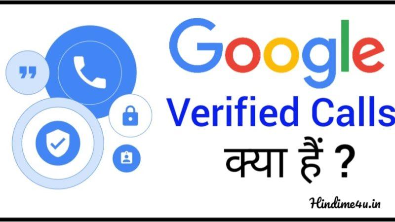 Google Verified Calls क्या हैं ? कैसे देगा Truecaller को टक्कर