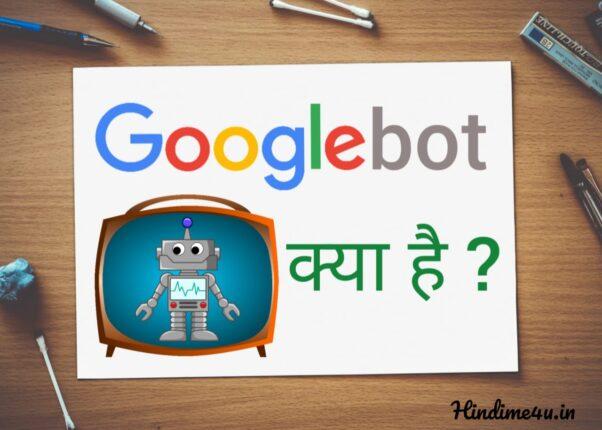 Googlebot क्या है और यह काम कैसे करता हैं ?