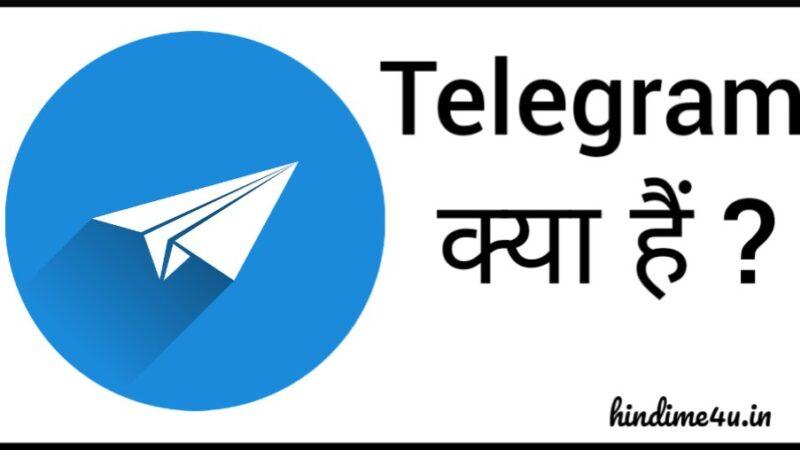 Telegram क्या हैं, इसका इस्तेमाल कैसे करे ?