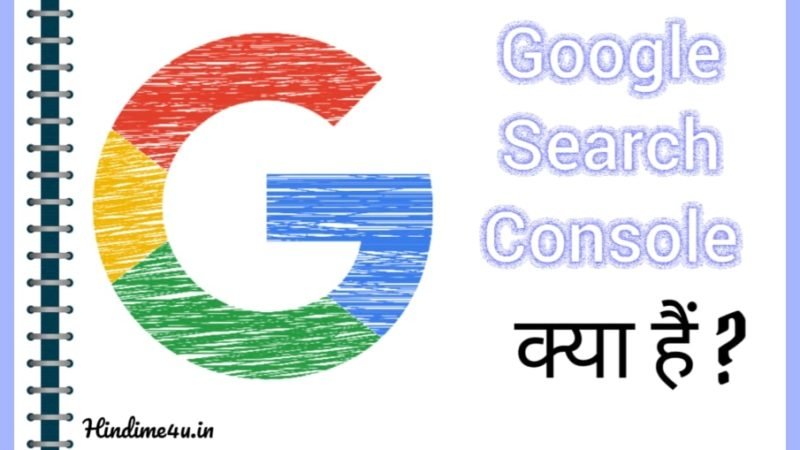 Google Search Console क्या हैं ?