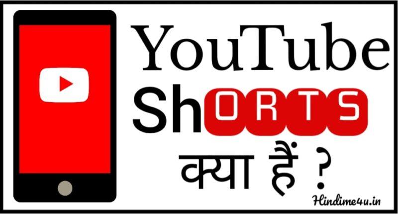 Youtube Shorts App क्या हैं ? कैसे है Tiktok का Alternative