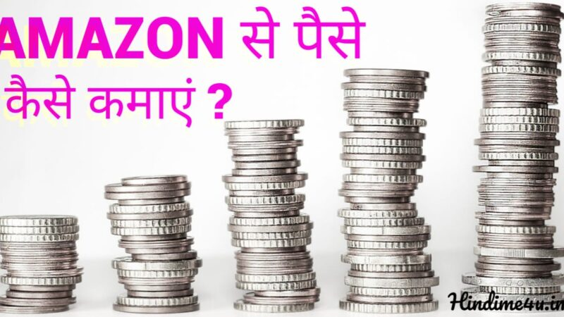 Amazon से पैसे कैसे कमाएं ?