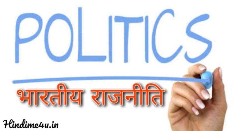 भारतीय राजनीति पर निबंध (Essay on Politics in India)