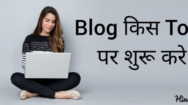 नया ब्लॉग किस टॉपिक पर शुरू करे ?