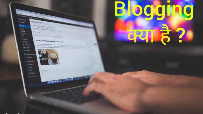 Blogging क्या है, इससे पैसे कैसे कमाए ?