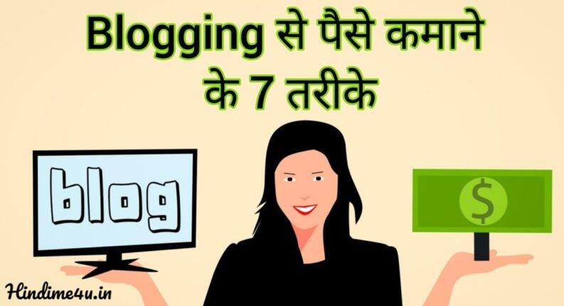 Blogging से पैसे कैसे कमाएं – 7 बेहतरीन तरीके