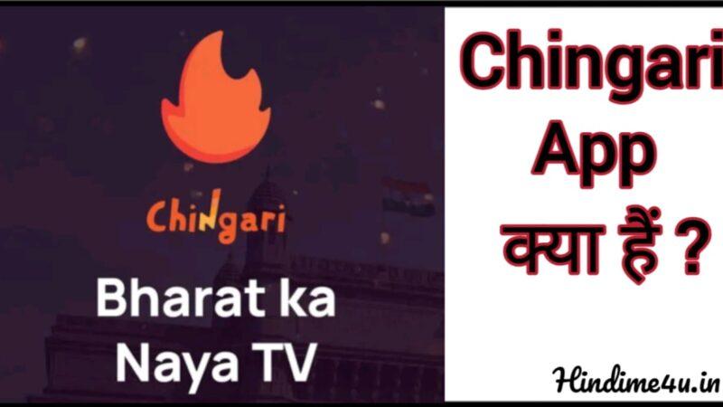 Chingari App क्या हैं, इसका इस्तेमाल कैसे करे ?