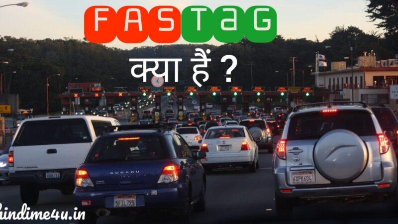 Fastag क्या हैं, इसे ऑनलाइन अप्लाई कैसे करे ?