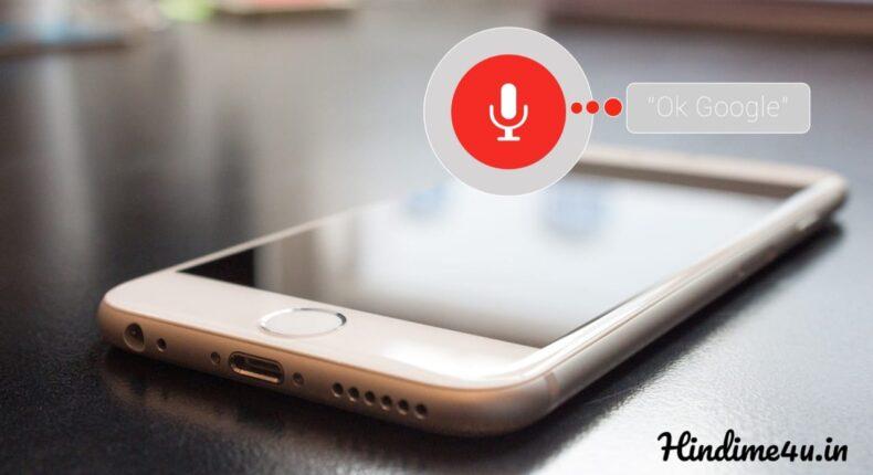 Google Assistant क्या हैं और इसका इस्तेमाल कैसे करे ?