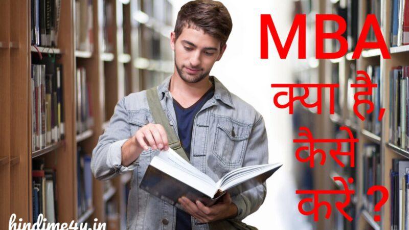 MBA क्या हैं, कैसे करे ? – पूरी जानकारी हिंदी में