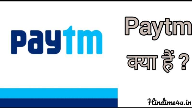 Paytm क्या हैं, इसका इस्तेमाल कैसे करे ?
