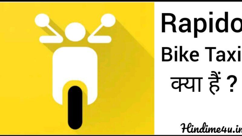 रैपिडो बाइक टैक्सी क्या हैं ?