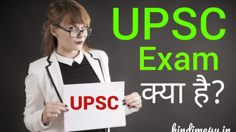 UPSC Exam क्या हैं और इसमें पोस्ट कितने होते हैं ?