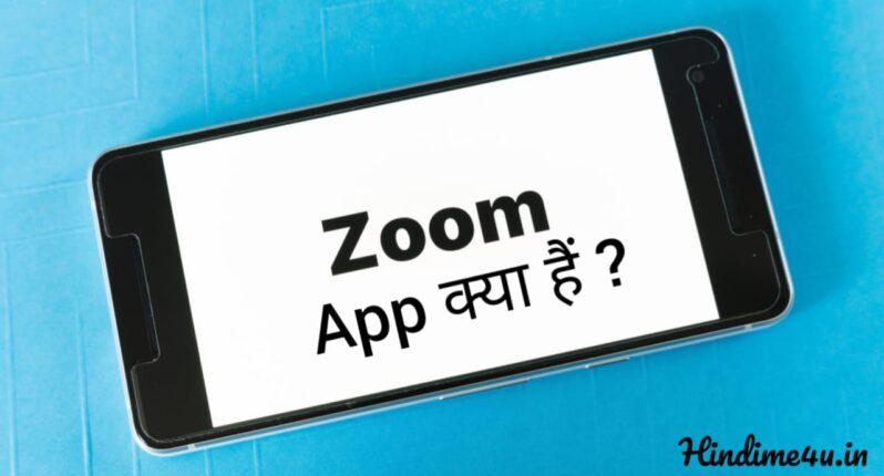 ज़ूम एप क्या हैं, इसके फायदे और नुकसान