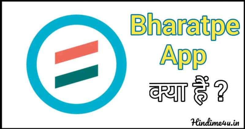 Bharatpe एप क्या हैं, इस्तेमाल कैसे करे ?