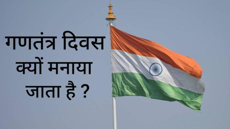 गणतंत्र दिवस क्यों मनाया जाता है ?