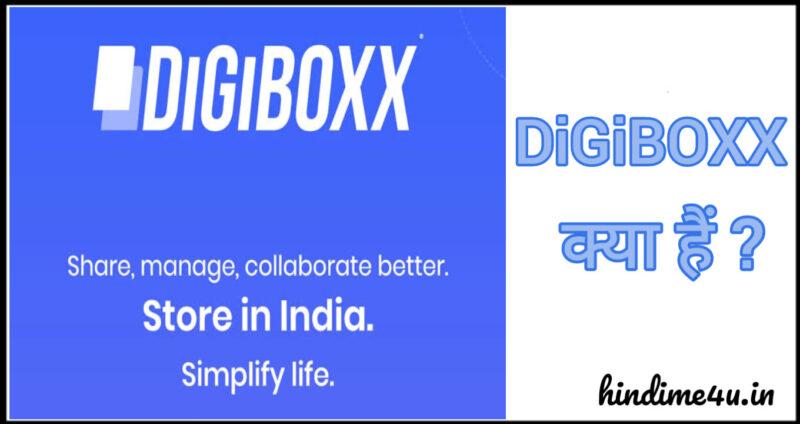 Digiboxx क्या हैं, इसका इस्तेमाल कैसे करे ?