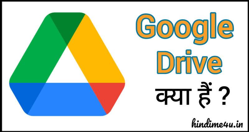 Google Drive क्या हैं, इसका उपयोग कैसे करे ?