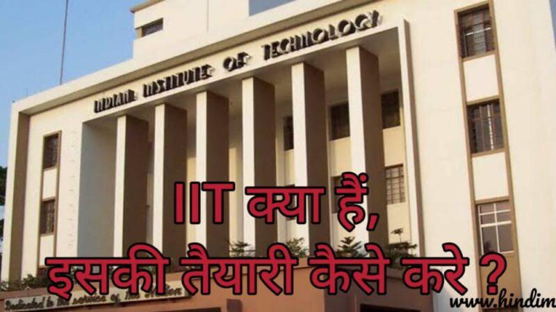 IIT क्या हैं, IIT की तैयारी कैसे करे ?