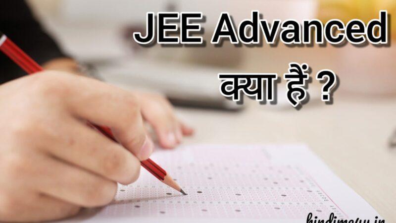 JEE Advanced क्या हैं, इसकी योग्यता कितनी होनी चाहिए ?
