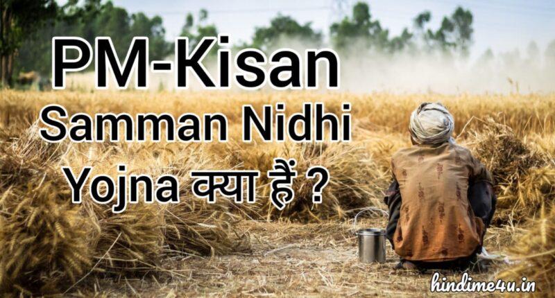 प्रधानमंत्री किसान सम्मान निधि योजना क्या हैं ?