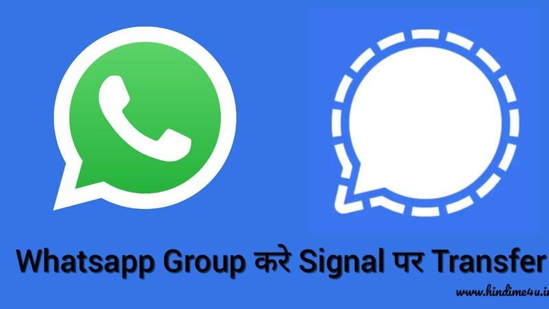 WhatsApp Group को Signal App में ट्रांसफर कैसे करे ?