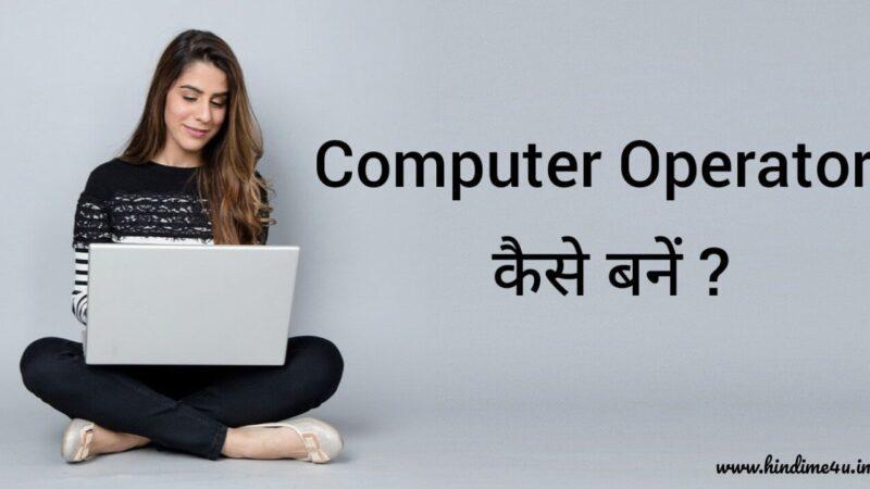 कंप्यूटर ऑपरेटर क्या हैं, कंप्यूटर ऑपरेटर कैसे बने ?