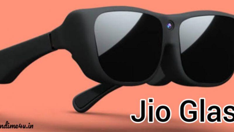 जियो ग्लास क्या हैं ? – पूरी जानकारी
